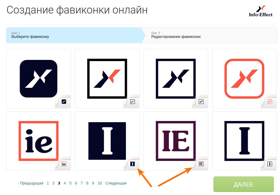 создать логотип фавикон для сайта
