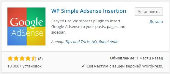 Wordpress реклама google дотмедиа интернет реклама контекстная реклама прибыльная партнерская программа jana.htm