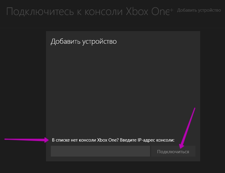 Приложение xbox скачать