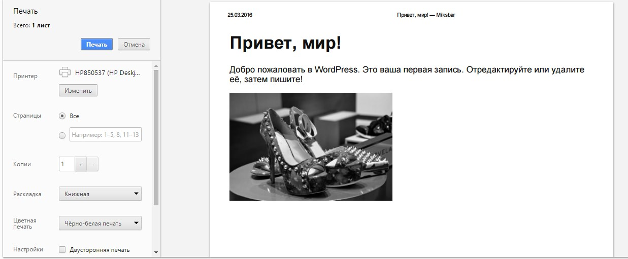 печать wordpress