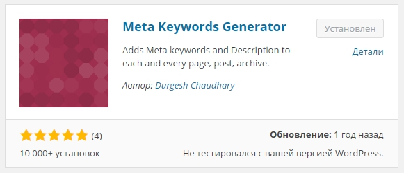 плагин wordpress keywords
