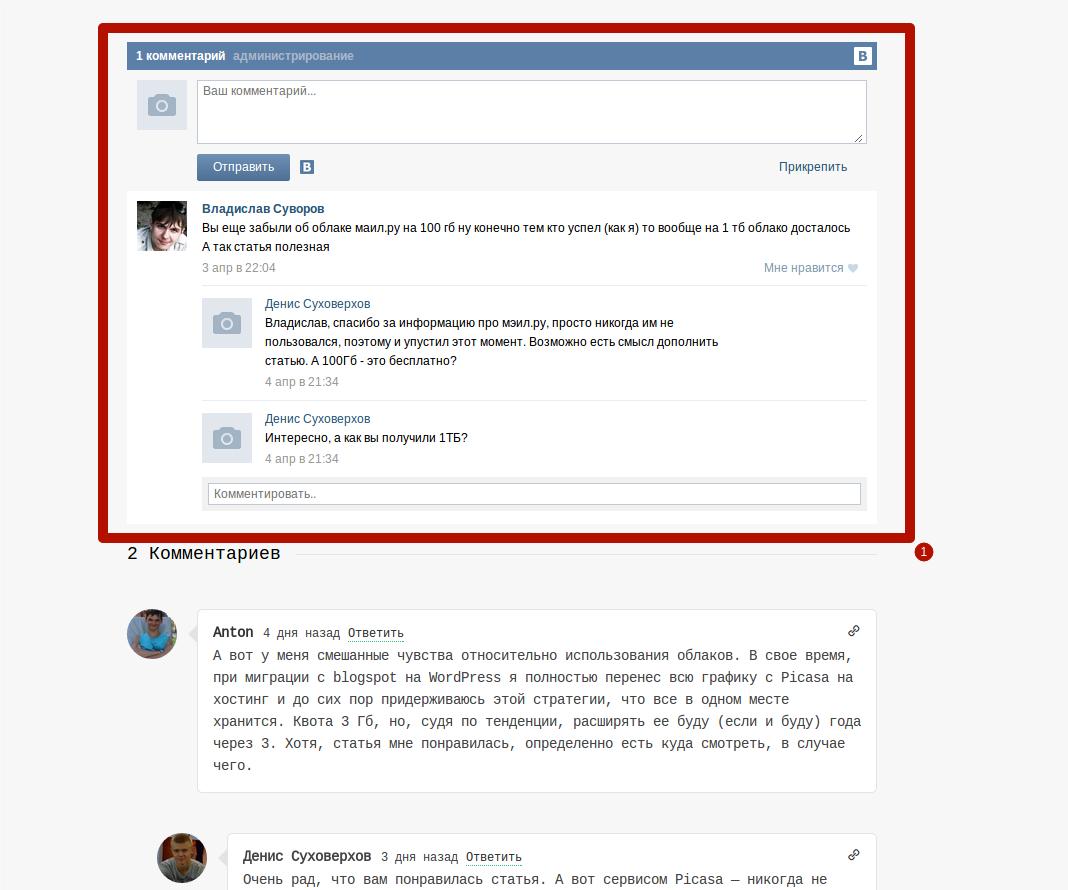 комментарии widget вконтакте