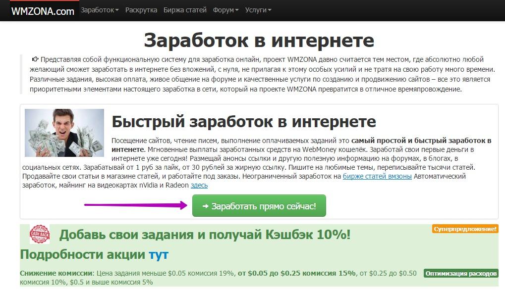заработать 500 рублей