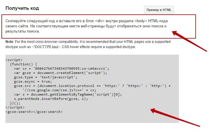 код поиска гугл на сайт