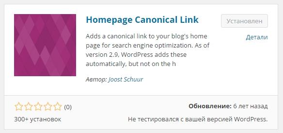 плагин wordpress