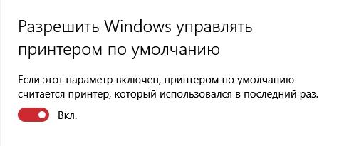 windows 10 управление