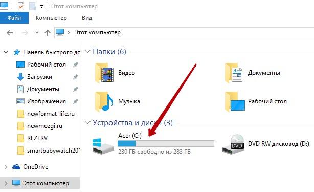 компьютер диск с