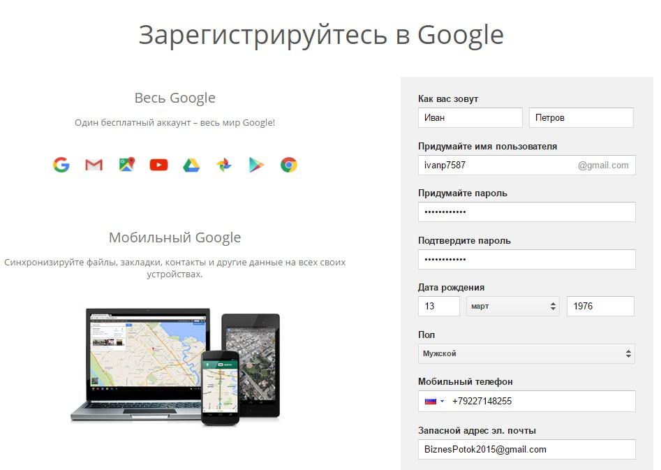 почта гугл создать
