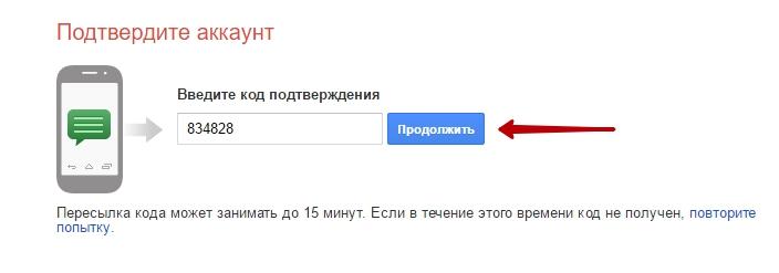 код гугл почты