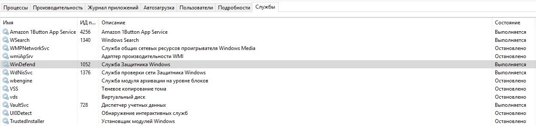 службы windows 10