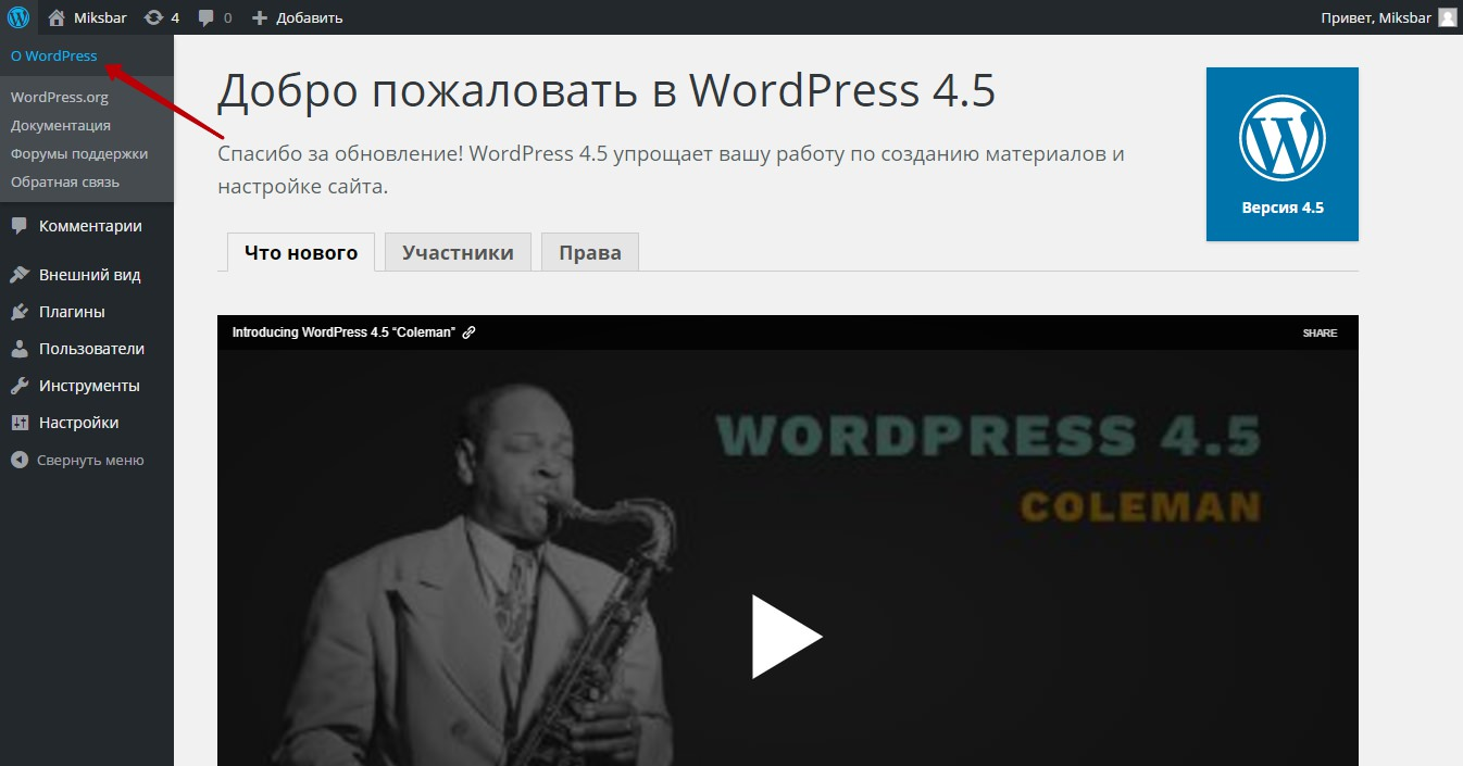 о wordpress новый
