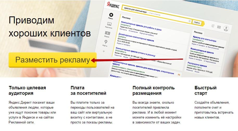 регистрация в директ