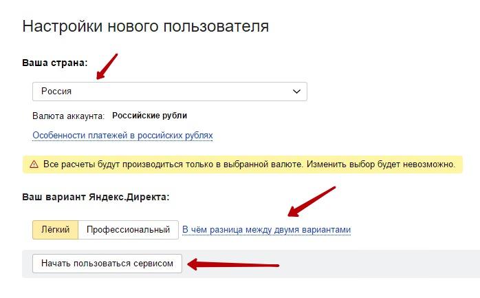 регистрация директ данные