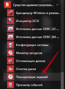 планировщик windows
