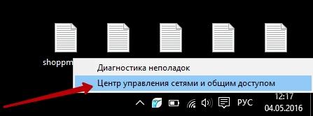интернет Windows 10