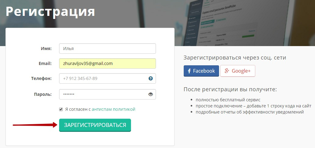 регистрация push