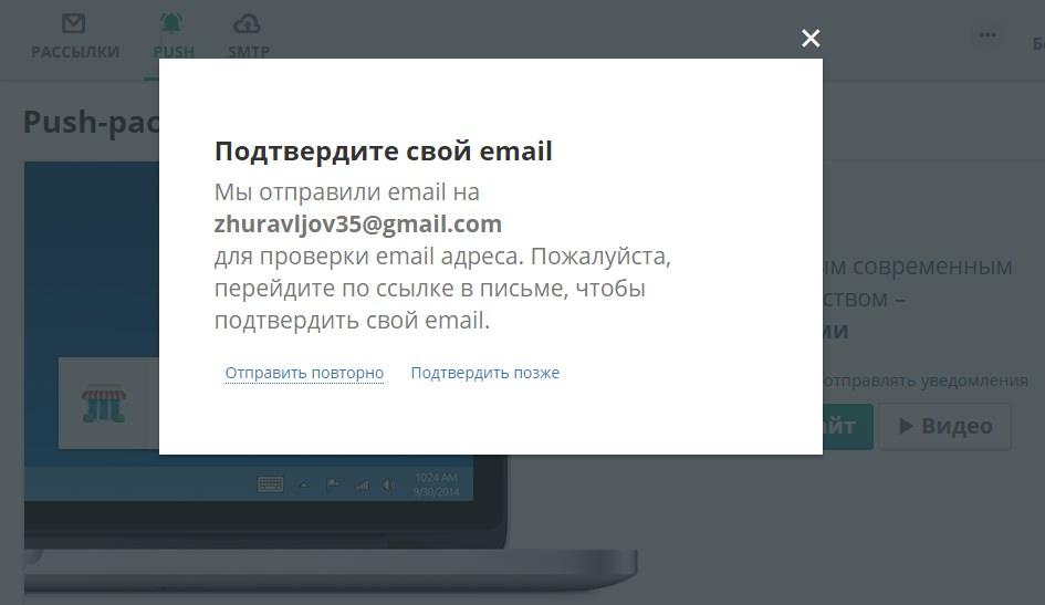подтвердить email