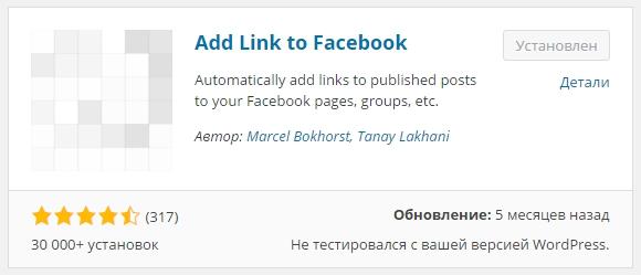 плагин wordpress фейсбук