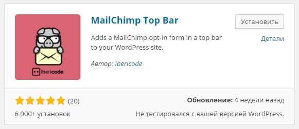 плагин Mailshimp