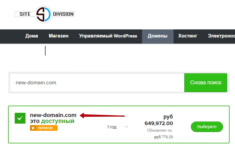 покупка домена