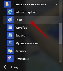 paint windows 10