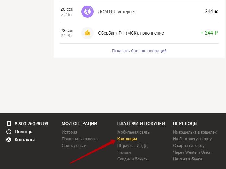 квитанции Яндекс