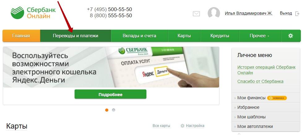 платежи и переводы сбербанк