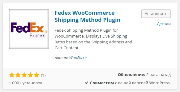 fedex woocommerce
