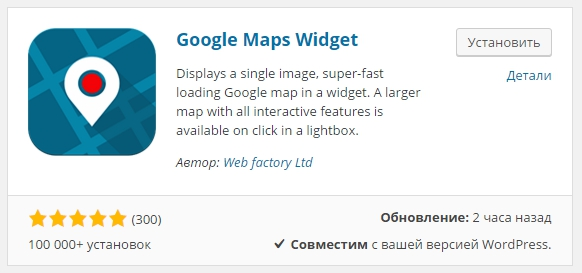 плагин wordpress maps