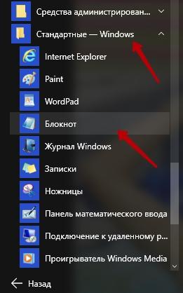 Приложения Windows
