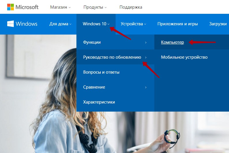 Windows 10 компьютер