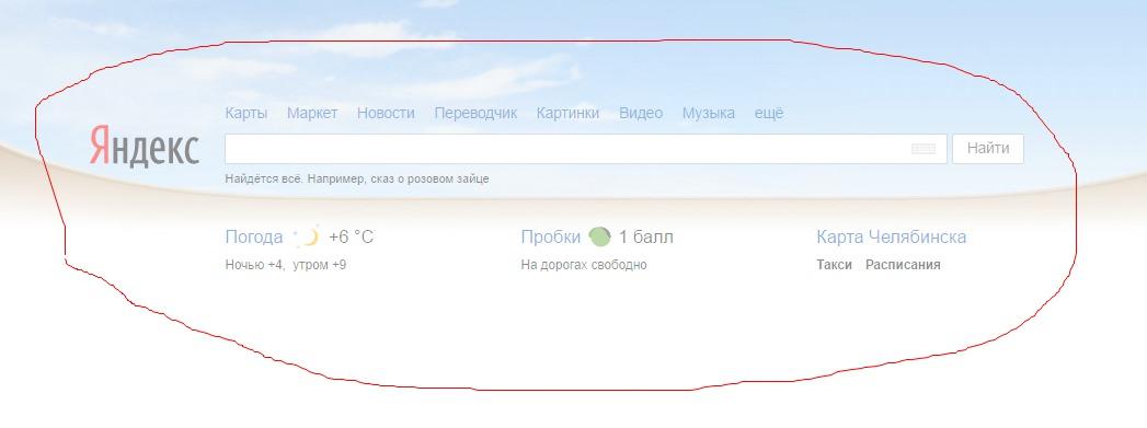 скриншот ножницы windows 10