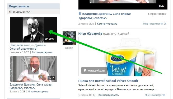 видео ВК