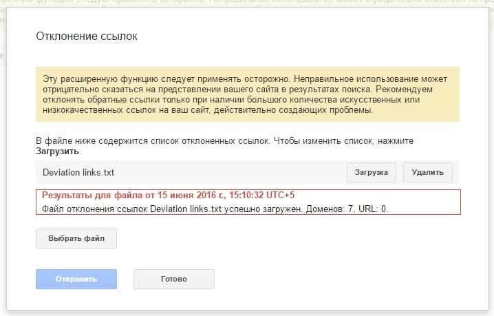 Загрузить файл с ссылками
