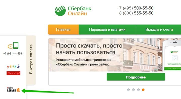 Сбербанк онлайн Яндекс деньги