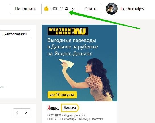 Яндекс деньги баланс