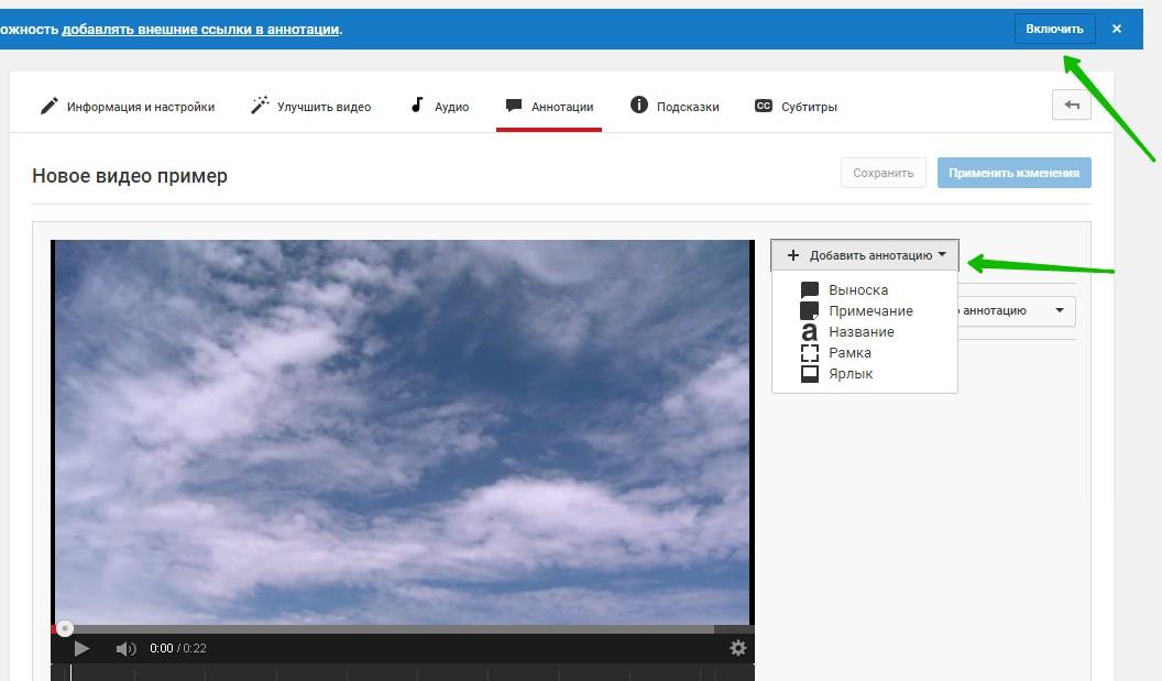 аннотации видео ютуб
