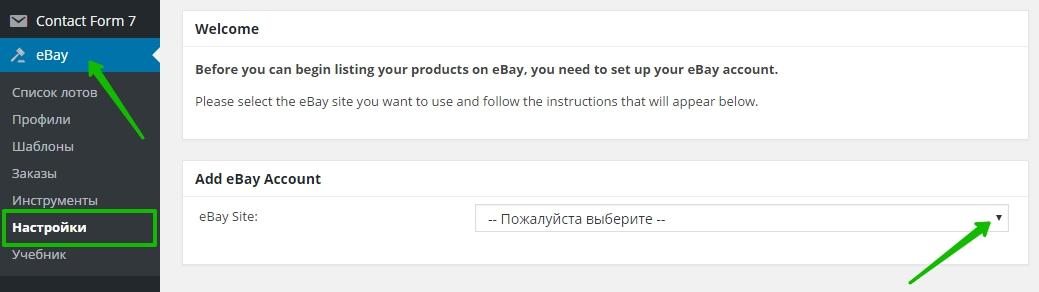 настройки eBay