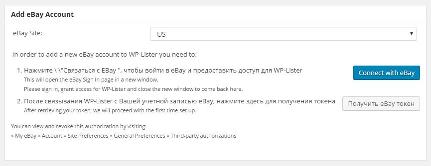 настройки связи с eBay
