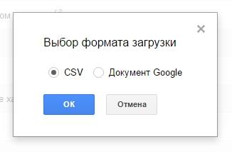 скачать CSV гугл запросы
