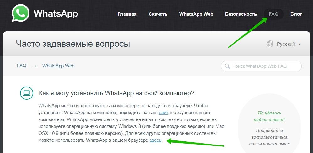 WhatsApp через браузер