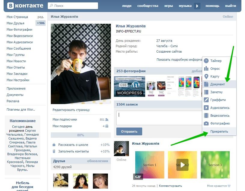 GIF Вконтакте