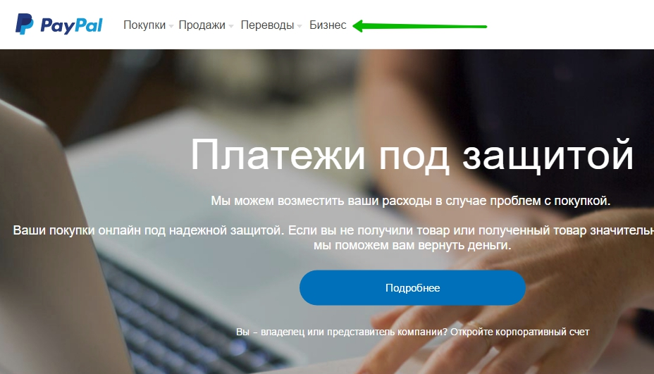 PayPal бизнес