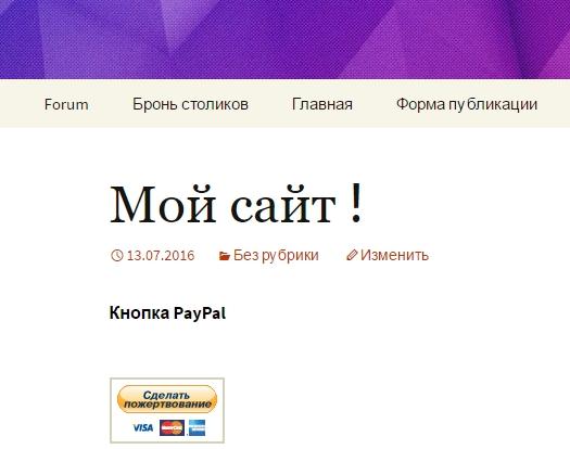 PayPal на сайт