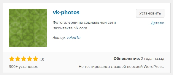 vk photos wordpress