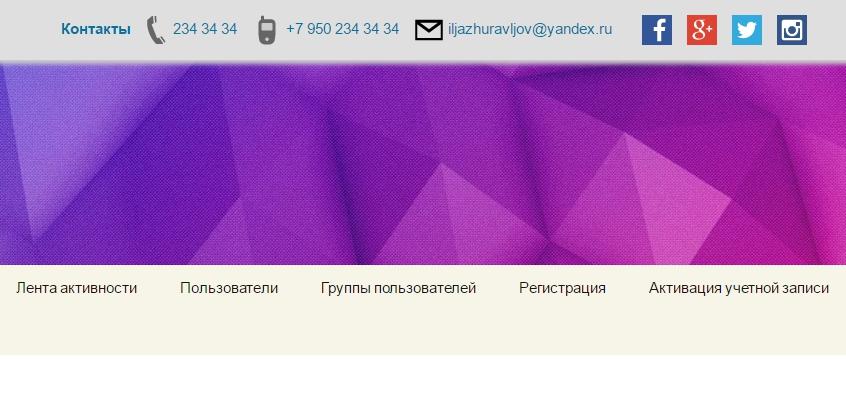 контакт панель сайт