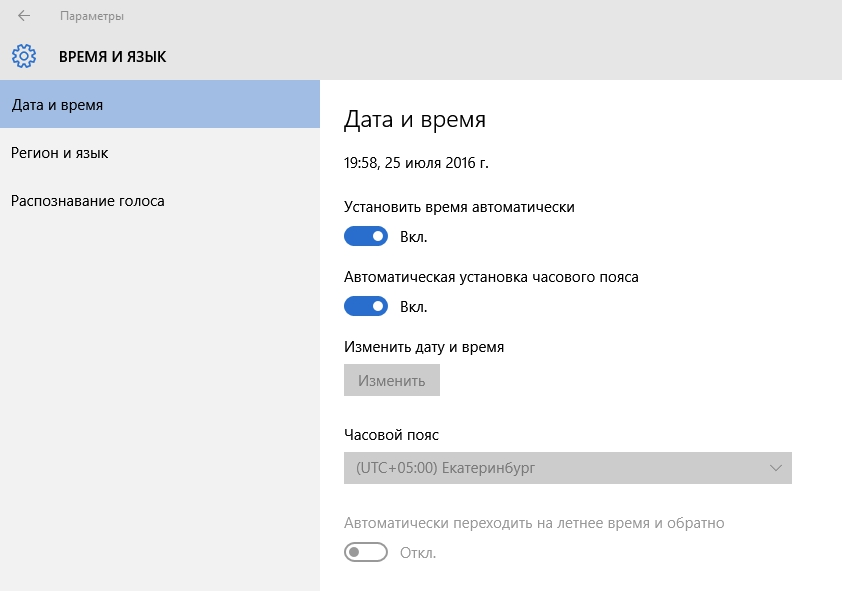 Время и язык windows 10