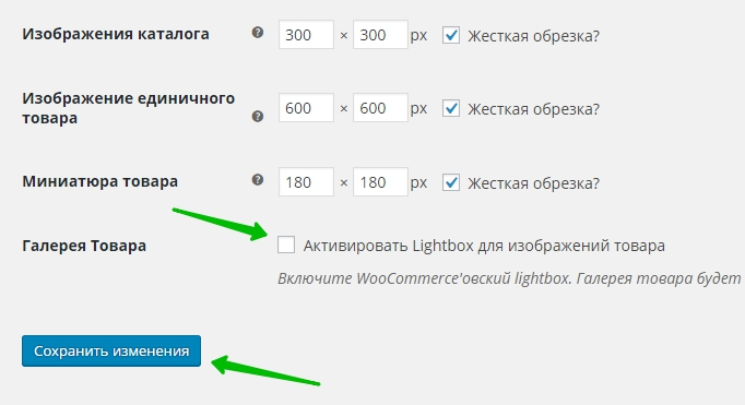 lightbox woocommerce