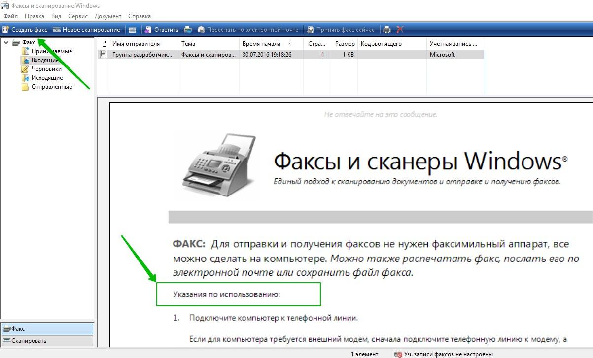 Скачать программу факсы и сканирование windows 7