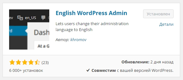 English WordPress Admin